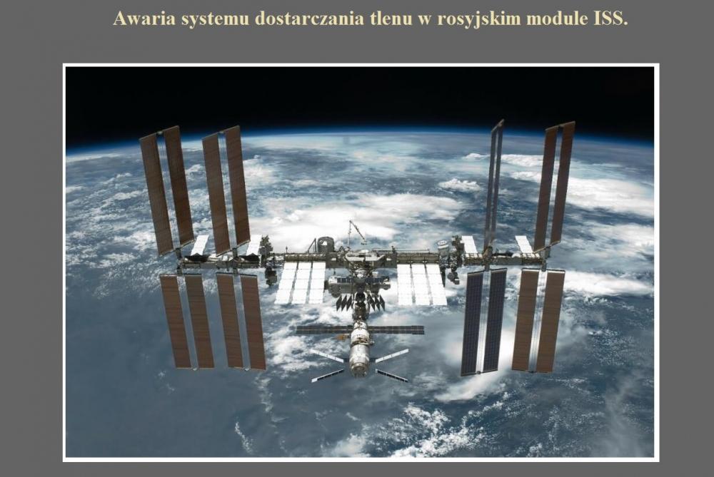 Awaria systemu dostarczania tlenu w rosyjskim module ISS..jpg